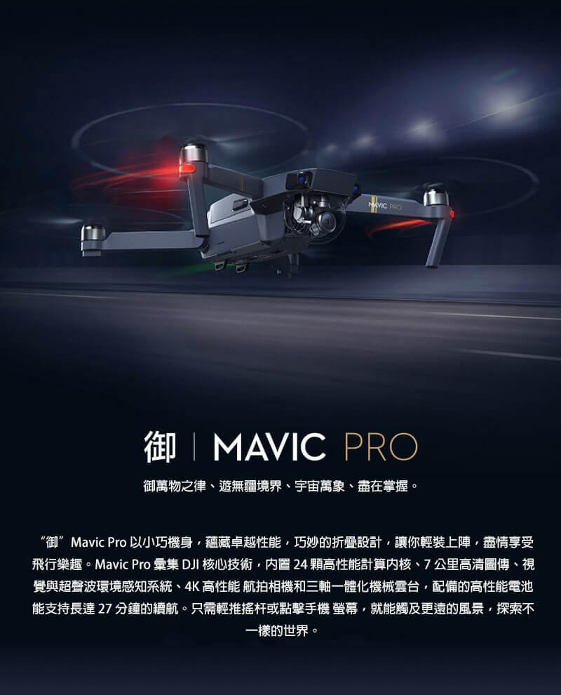 mavic-pro_00