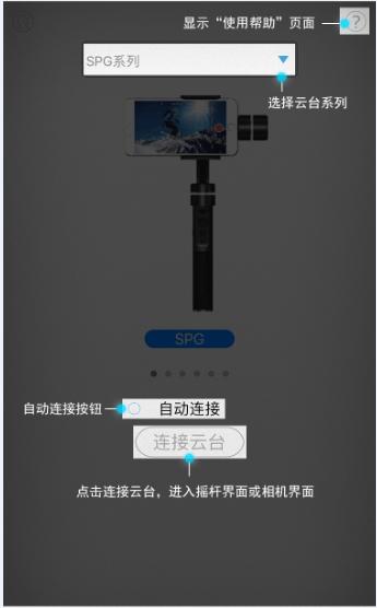 App連接介面