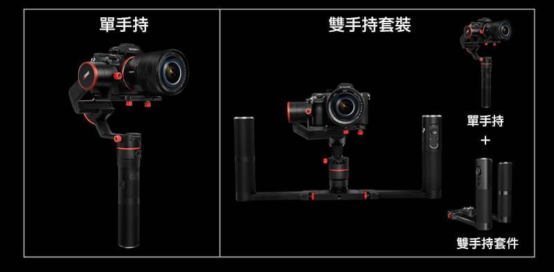 Feiyu飛宇 a1000微單眼相機三軸穩定器(不含相機)-單手持/雙手持套裝|單手持、雙手持套裝|先創國際
