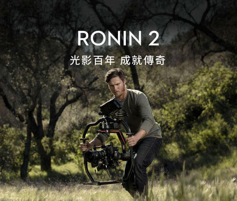 DJI Ronin 2|先創國際