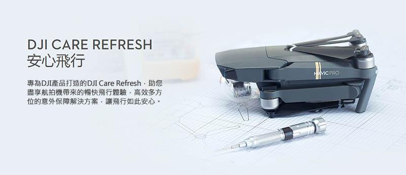 DJI Care Refresh-換新服務|先創國際