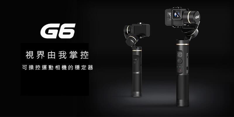 Feiyu飛宇 G6 三軸手持運動相機穩定器(不含運動相機) | 先創國際