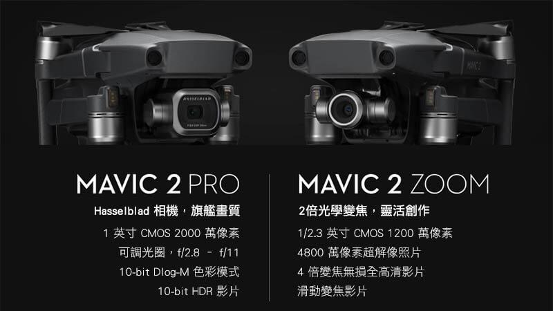 DJI Mavic2 Pro 折疊式空拍機|先創國際