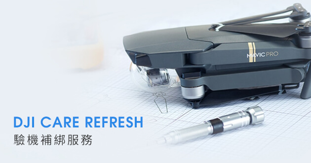 DJI Care Refresh 隨心換-驗機補綁服務