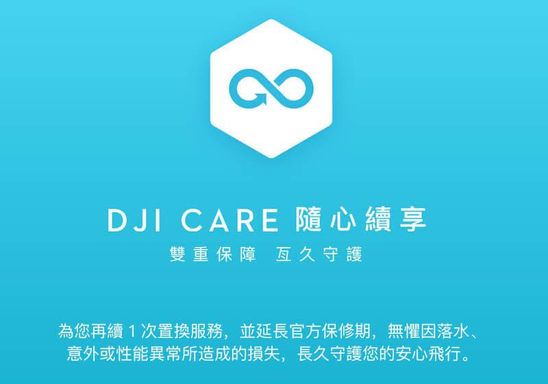DJI Care Refresh plus隨心續享-序號卡|先創國際