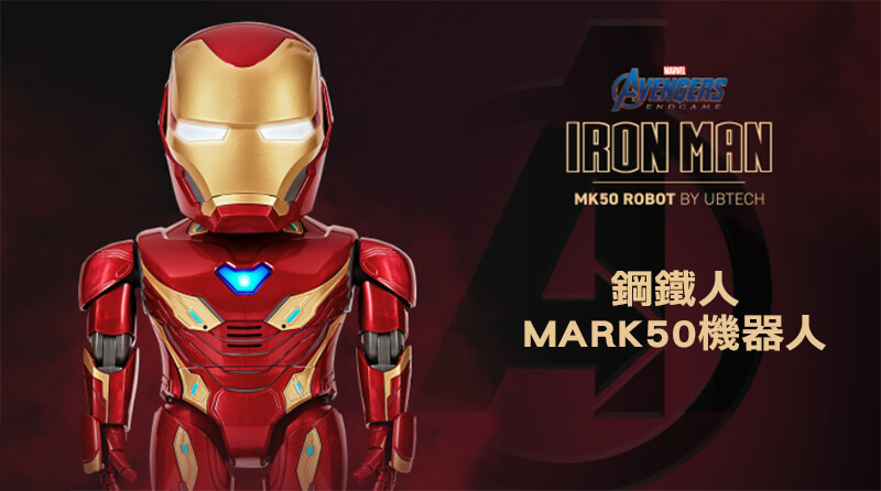 UBTECH 鋼鐵人Mark50機器人|IRONMAN互動智慧機器人|先創國際