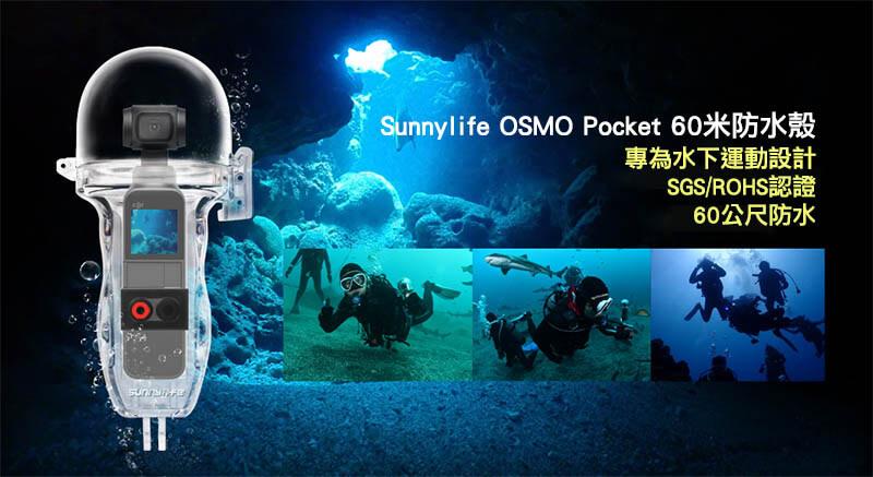 Sunnylife OSMO Pocket配件-60米防水殼|先創國際