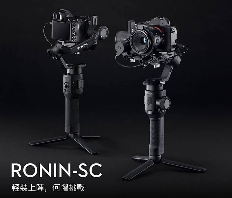 DJI Ronin SC 微單眼相機三軸穩定器|先創國際