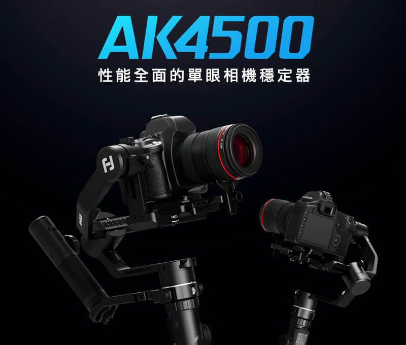 Feiyu飛宇 AK4500單眼相機三軸穩定器-承重4.6kg 先創國際