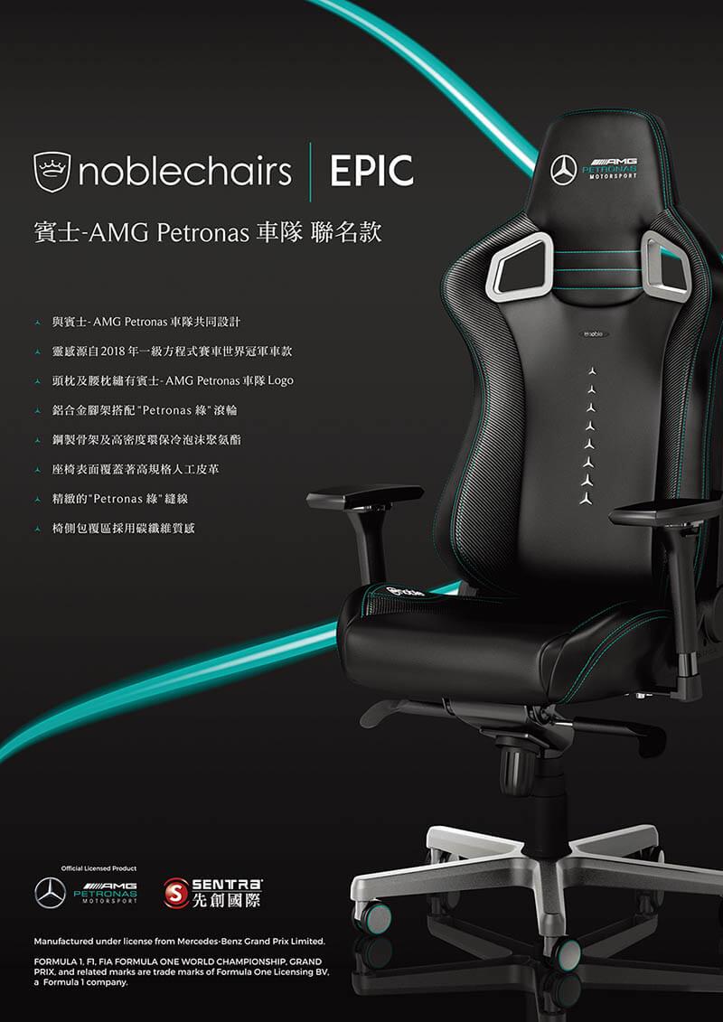 noblechairs 皇家EPIC系列電競賽車椅-賓士AMG Petronas 車隊聯名款 先創國際